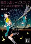 恋路ヶ島サービスエリアとその夜の獣たち-電子書籍