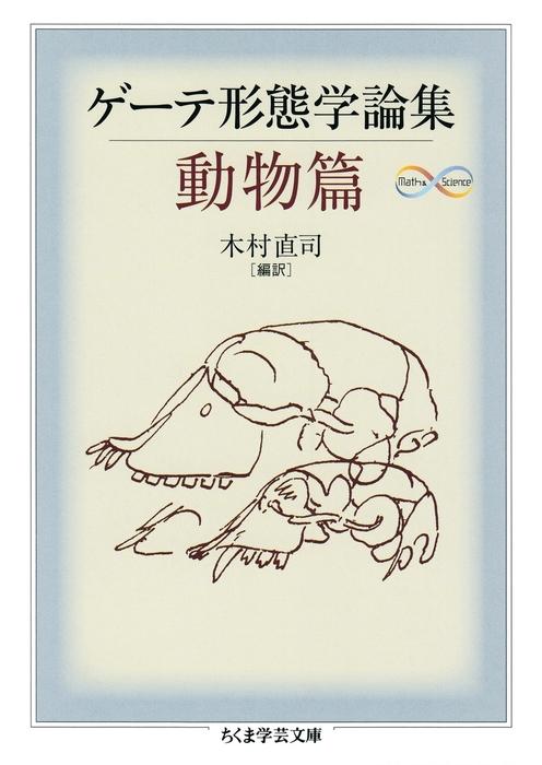 ゲーテ形態学論集・動物篇拡大写真