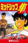 ミッドシップ隼(3)-電子書籍