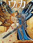 ウィカ―オベロンの怒り― (1)-電子書籍