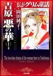 まんがグリム童話 吉原悪の華(1)-電子書籍