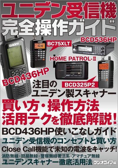 ユニデン受信機完全操作ガイド-電子書籍