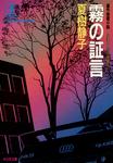 霧の証言~弁護士 朝吹里矢子~-電子書籍