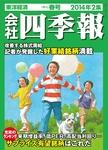 会社四季報2014年2集春号-電子書籍