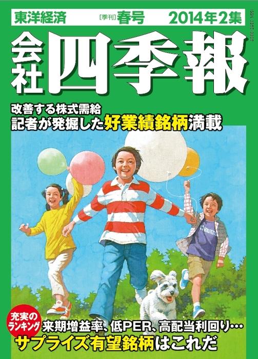 会社四季報2014年2集春号-電子書籍-拡大画像