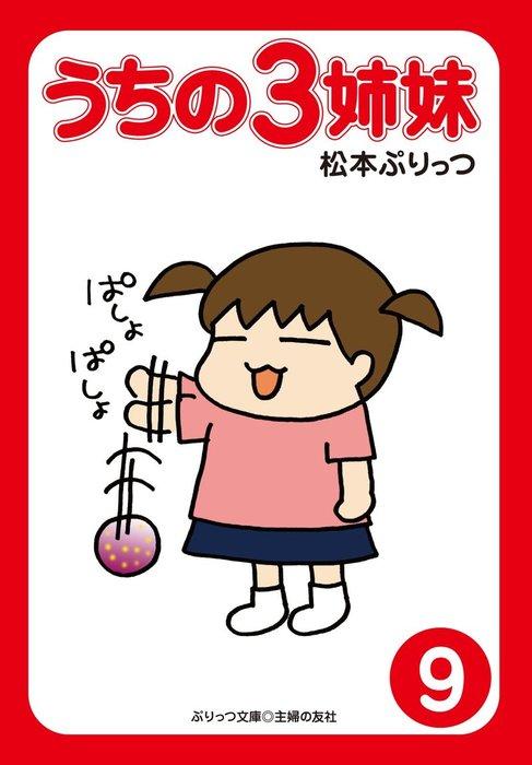 ぷりっつ電子文庫 うちの3姉妹(9) - 文芸・小説 松本ぷりっつ ...