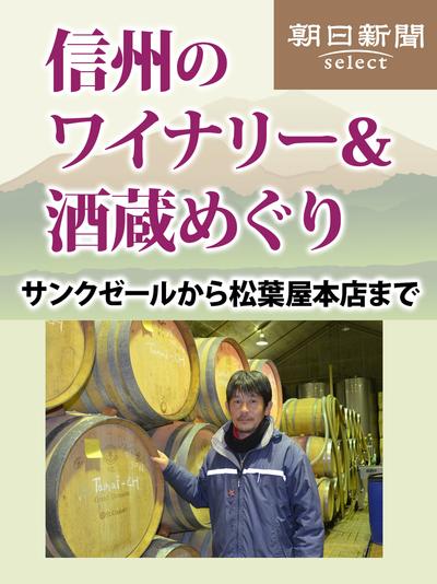 信州のワイナリー&酒蔵めぐり サンクゼールから松葉屋本店まで-電子書籍