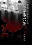 編集長の些末な事件ファイル12 同窓生の死-電子書籍