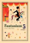 ファンタジウム(5)-電子書籍