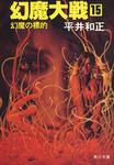 幻魔大戦 15 幻魔の標的-電子書籍
