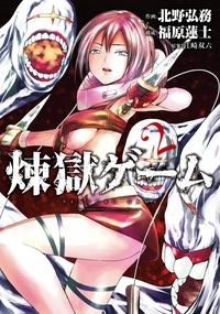 煉獄ゲーム(2)-電子書籍