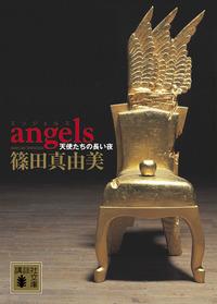 angels 天使たちの長い夜