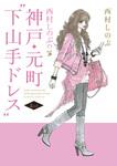 """西村しのぶの神戸・元町""""下山手ドレス""""2nd-電子書籍"""
