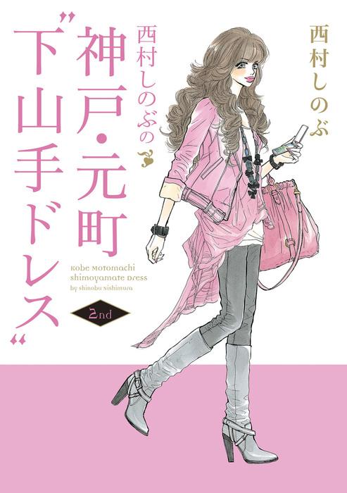 """西村しのぶの神戸・元町""""下山手ドレス""""2nd-電子書籍-拡大画像"""