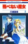飛べない魔女 2巻-電子書籍