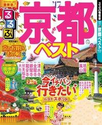 るるぶ京都ベスト'17-電子書籍