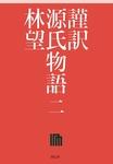 謹訳 源氏物語 二-電子書籍