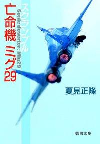 スクランブル 亡命機ミグ29