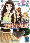 三姉妹探偵団(2) キャンパス篇-電子書籍