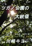 ツガノ公園の大統領-電子書籍