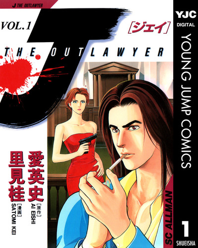 J THE OUTLAWYER 1-電子書籍