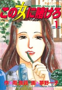 この女に賭けろ(1)-電子書籍