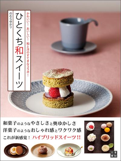 ひとくち和スイーツ-電子書籍