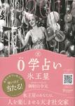 0学占い 氷王星 2017-電子書籍