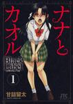 ナナとカオル Black Label 1巻-電子書籍