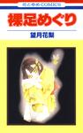 裸足めぐり-電子書籍