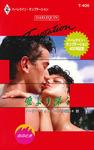 愛より深く-電子書籍