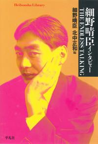 細野晴臣 インタビュー THE ENDLESS TALKING-電子書籍