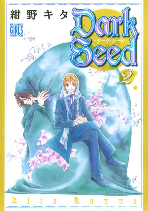 Dark Seed―ダーク・シード―  (2)拡大写真