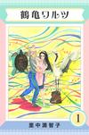 鶴亀ワルツ 1巻-電子書籍
