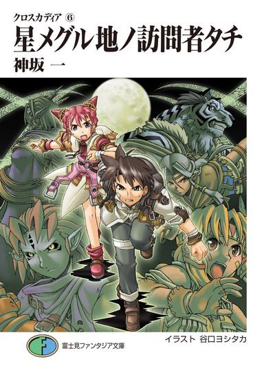 クロスカディア6 星メグル地ノ訪問者タチ-電子書籍