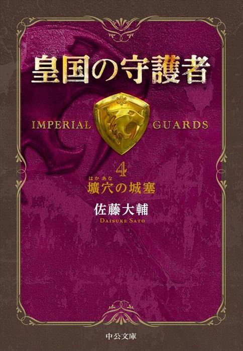皇国の守護者4 - 壙穴の城塞拡大写真