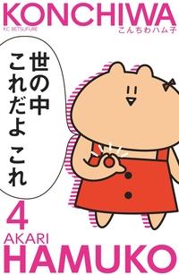 こんちわハム子 分冊版(4)-電子書籍