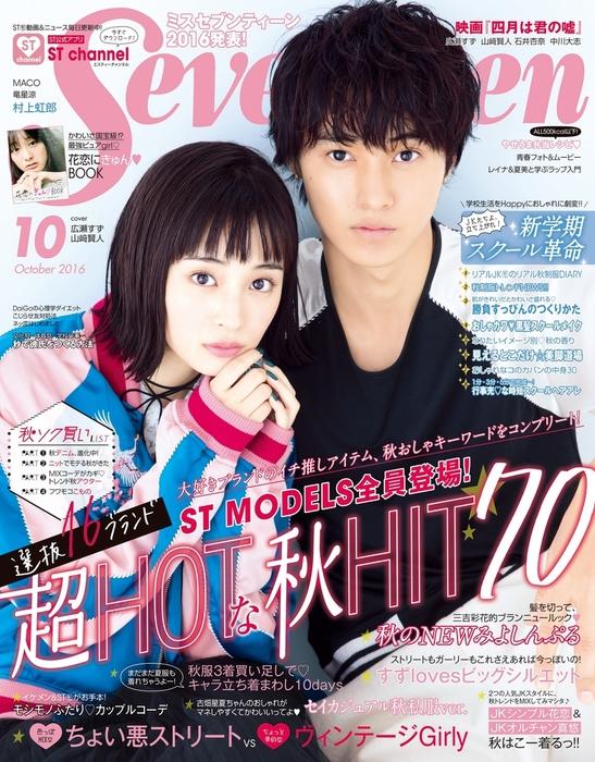 Seventeen 2016年10月号拡大写真