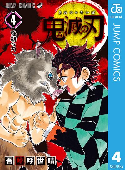 鬼滅の刃 4-電子書籍