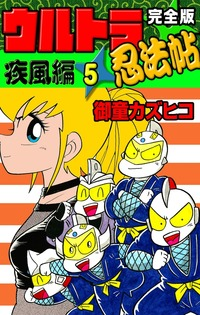 完全版 ウルトラ忍法帖 (5) 疾風編-電子書籍