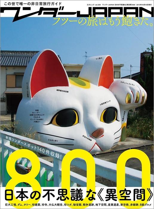 ワンダーJAPAN 日本の不思議な《異空間》800拡大写真
