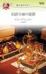 伯爵令嬢の憂鬱-電子書籍