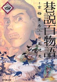巷説百物語 4-電子書籍
