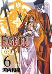 EIGHTH 6巻-電子書籍