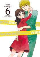 WEB版 WORKING!! 6巻