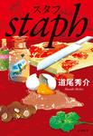 スタフ staph-電子書籍