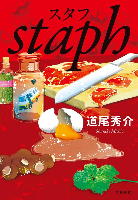 スタフ staph-電子書籍-拡大画像