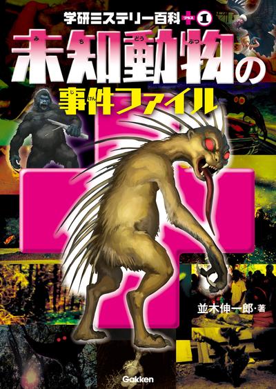 未知動物の事件ファイル-電子書籍