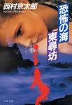 恐怖の海 東尋坊-電子書籍