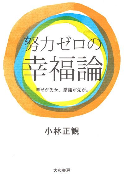 努力ゼロの幸福論-電子書籍